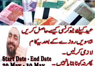 How We Can Get New Currency Notes For Eid-ul-Fitr 2019