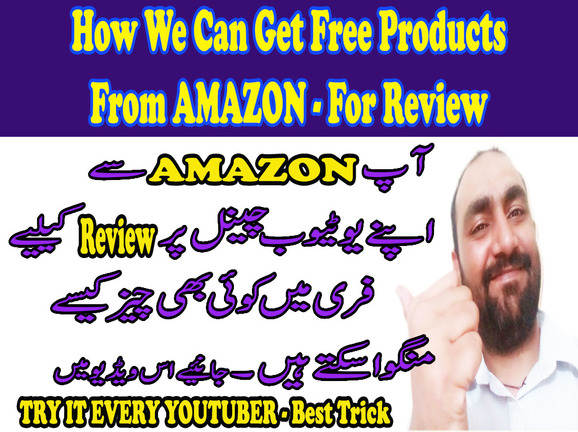 How We Can Get Free Products From Amazon For Review in Urdu and Hindi