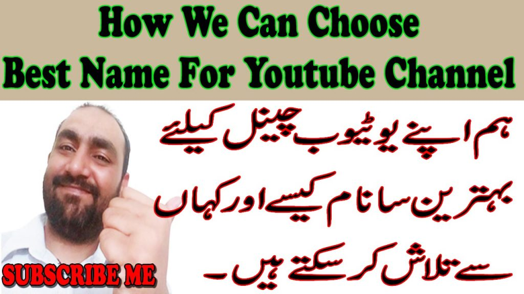 How We Can Choose Best Name For Youtube Channel