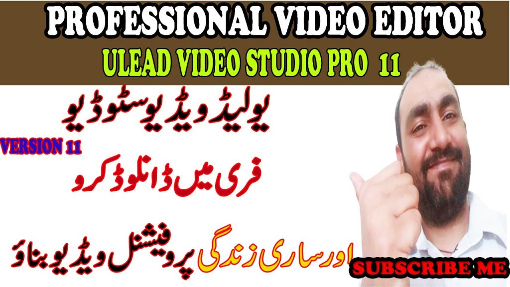 ULEAD VIDEO STUDIO PRO 11 FREE DOWNLOAD FOR LIFE TIME