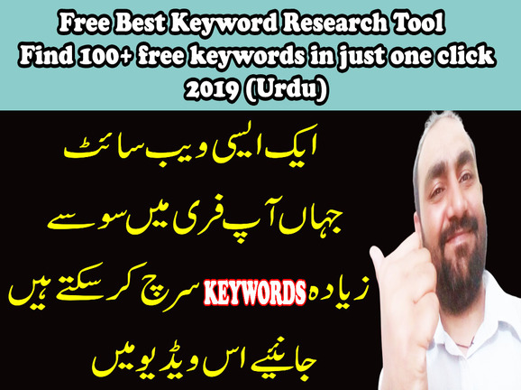 Free Best Keyword Research Tool