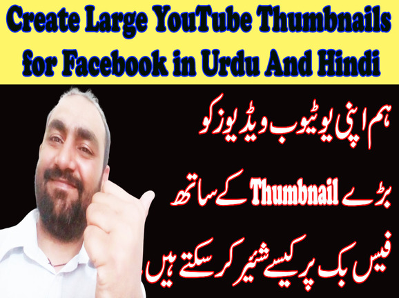 Create Big Youtube Thumbnail and Get More Youtube Views | Create Youtub