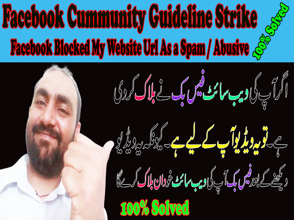 How to Unblock URL from Facebook - Website URL Blocked By Facebook Unblock