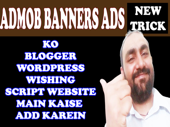Admob Banners Ads Show in Wishing Script